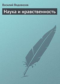 Василий Иванович Водовозов -Наука и нравственность