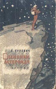 Георгий Гуревич -Первый день творения