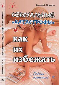 Виталий Протов -Сексуальные «катастрофы» и как их избежать