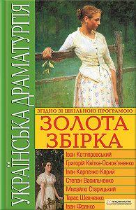 Іван Франко -Українська драматургія. Золота збiрка