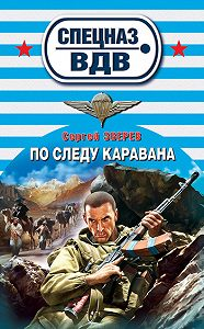 Сергей Зверев -По следу каравана