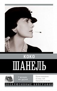 Екатерина Мишаненкова -Коко Шанель. У женщин нет друзей