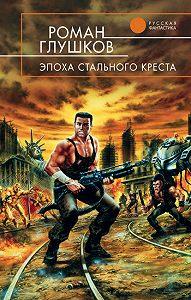 Роман Глушков -Эпоха стального креста