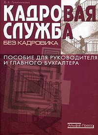 Дарья Гусятникова -Кадровая служба без кадровика