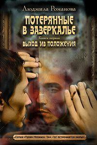 Людмила Романова -Выход из положения
