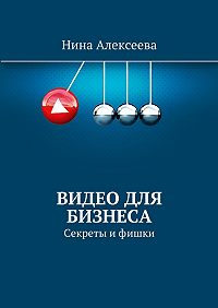 Нина Алексеева -Видео для Бизнеса