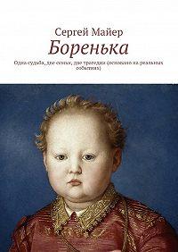 Сергей Майер -Боренька. Одна судьба, две семьи, две трагедии (основано нареальных событиях)