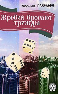 Леонид Савельев -Жребий бросают трижды