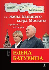 Михаил Козырев -Елена Батурина: как жена бывшего мэра Москвы заработала миллиарды