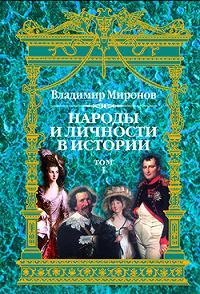 Владимир Борисович Миронов -Народы и личности в истории. Том 1
