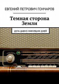 Евгений Гончаров -Темная сторона Земли. Дела давно минувшихдней