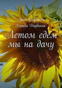 Анна Дарбинян, Карина Дарбинян - Летом едем мы на дачу