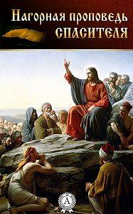 Коллектив авторов -Нагорная проповедь Спасителя