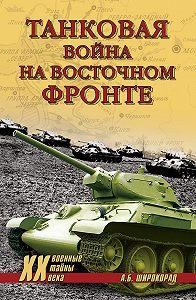 Александр Широкорад -Танковая война на Восточном фронте