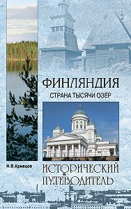 Никита Кривцов -Финляндия. Страна тысячи озер