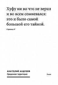 Анатолий Андреев -Срединная территория