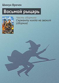 Шимун Врочек -Восьмой рыцарь