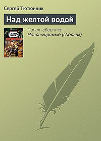 Сергей Тютюнник -Над желтой водой