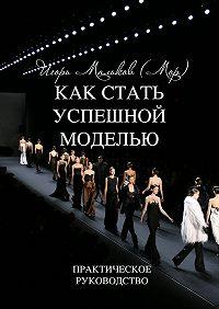 Игорь Мальков (Мор) -Как стать успешной моделью