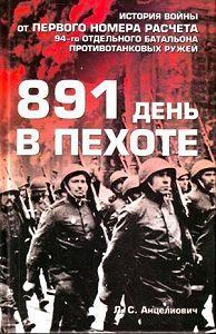 Лев Анцелиович -891 день в пехоте