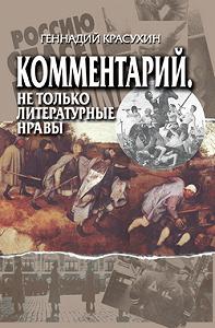 Геннадий Григорьевич Красухин -Комментарий. Не только литературные нравы