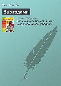Лев Толстой -За ягодами