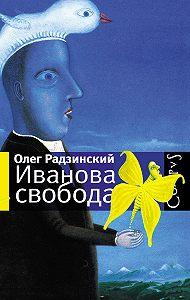 Олег Радзинский -Иванова свобода (сборник)