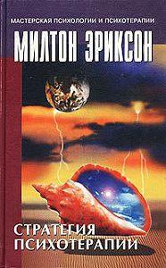 Милтон Эриксон - Стратегия психотерапии
