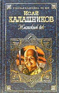 Исай Калашников - Гонители