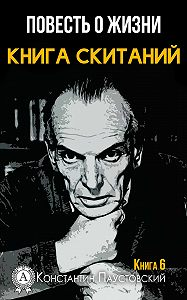 Константин Паустовский -Книга скитаний
