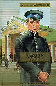 Константин Паустовский -Повесть о жизни. Книги 4-6