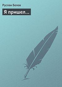 Руслан Белов -Я пришел...
