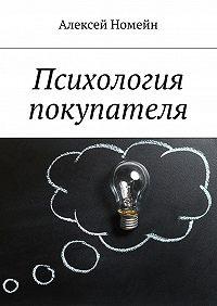 Алексей Номейн -Психология покупателя