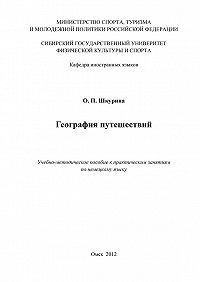 Оксана Шкурина -География путешествий