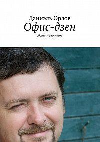 Даниэль Орлов - Офис-дзен (сборник)