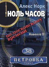 Алекс Норк -Ноль часов по московскому времени. Новелла II
