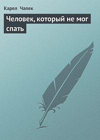 Карел  Чапек -Человек, который не мог спать