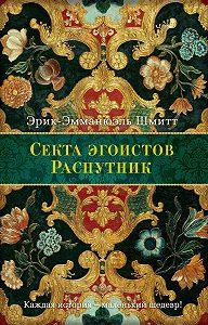 Эрик-Эмманюэль Шмитт -Секта Эгоистов (сборник)