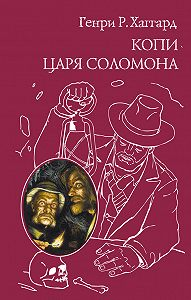 Генри Хаггард - Копи царя Соломона (сборник)