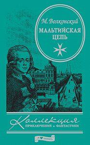 Михаил Волконский -Мальтийская цепь