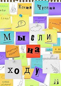 Елена Чурина -Мысли на ходу