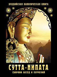 Сборник - Сутта-Нипата. Сборник бесед и поучений. Буддийская каноническая книга
