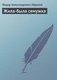 Федор Абрамов - Жила-была семужка