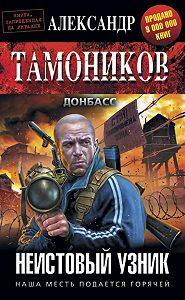 Александр Тамоников -Неистовый узник