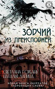 Светлана Горбань -Зодчий из преисподней