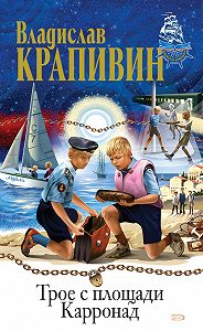 Владислав Крапивин -Трое с площади Карронад