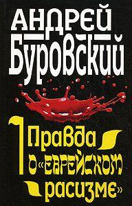Андрей Буровский - Правда о «еврейском расизме»