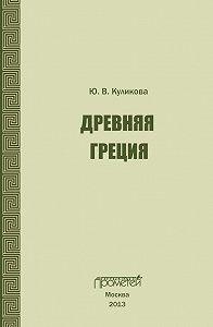 Ю. Куликова -Древняя Греция. Учебно-методическое пособие