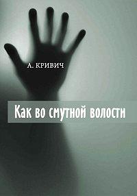 А. Кривич - Как во смутной волости