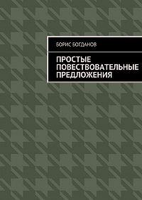 Борис Богданов -Простые повествовательные предложения